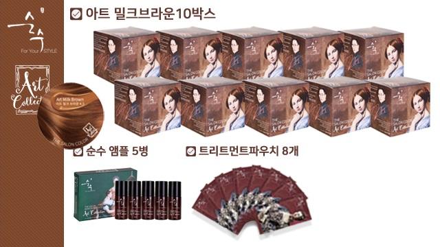 순수 더 살롱 컬러 아트 컬렉션 10박스 + 케라틴 앰플 1박스 + 트리트먼트