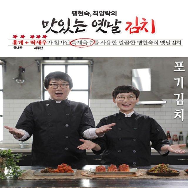 팽현숙 최양락의 맛있는 옛날 포기김치 10kg