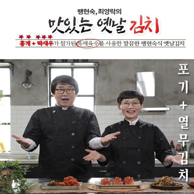 팽현숙 최양락의 맛있는 옛날 포기김치8kg+열무김치2kg