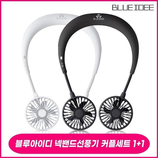 [1+1] 블루아이디 넥밴드 휴대용선풍기 핸즈프리 BI-NF5