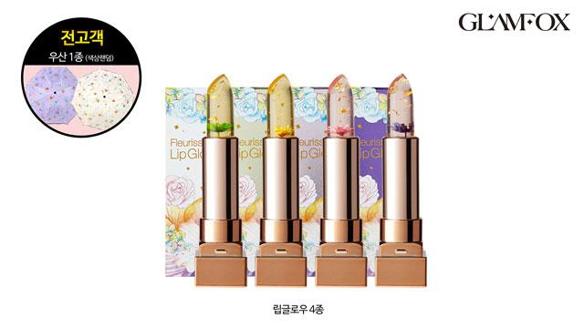 글램폭스 꽃 립스틱 (플로럴 우산 추가 구성)