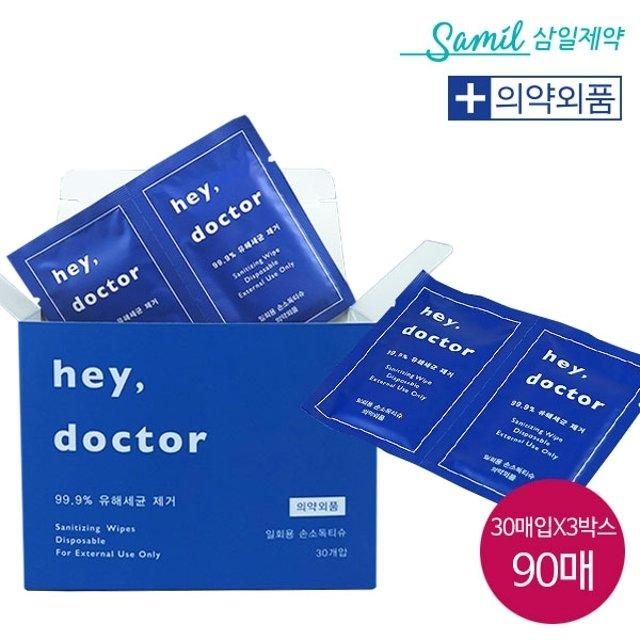 [의약외품] 삼일제약 헤이닥터 낱개포장 휴대용 살균 손소독 티슈 90매