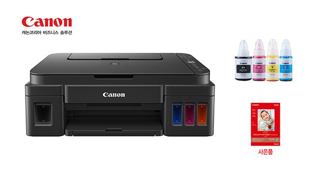 캐논 픽스마 복합기 사은품:포토용지 100매 (PIXMA G3900)