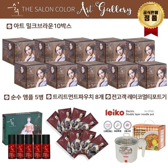 [방송에서만] 순수 더 살롱 컬러 아트 갤러리 10박스 + 케라틴 앰플 1박스 + 트리트먼트 (사은품 멀티포트)