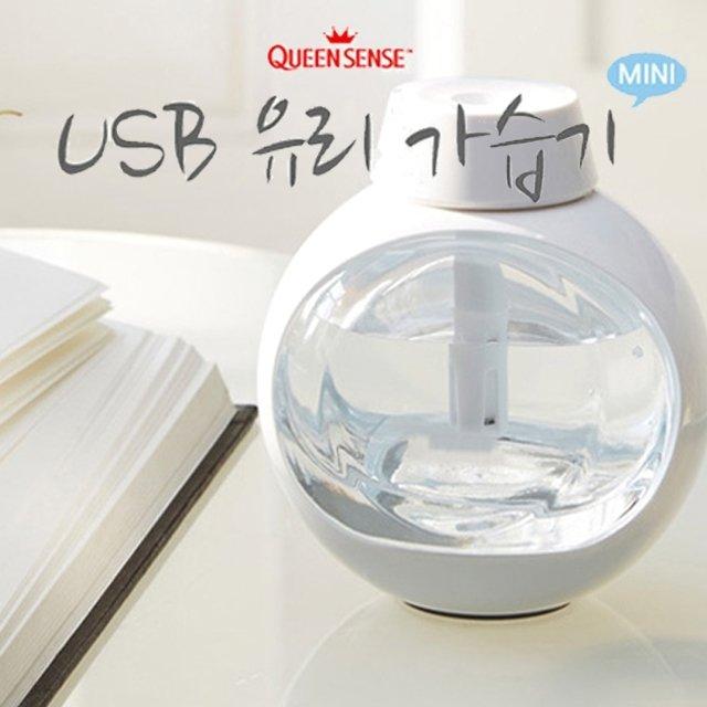 [퀸센스] USB 유리 미니가습기 (QSHD-C30W)
