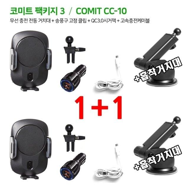 [1+1세트/청구할인]코미트 퀵슬라이드 무선충전 거치대 최신형 CC-10 + (사은품)