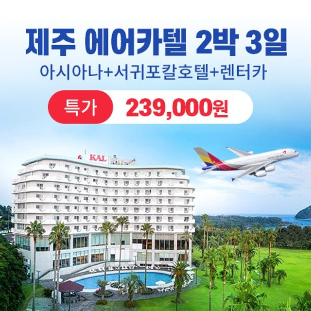 아시아나 서귀포 칼(KAL)호텔 자유여행3일 239