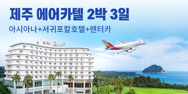 아시아나 서귀포 칼(KAL)호텔 자유여행3일 269