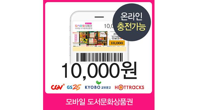 [북앤라이프] 모바일 도서문화상품권 10,000원