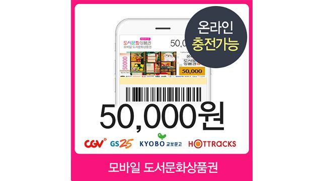 [북앤라이프] 모바일 도서문화상품권 50,000원