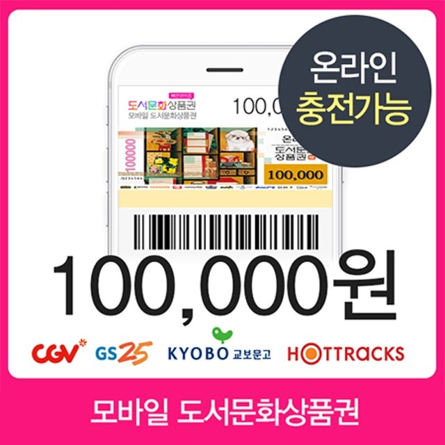 [북앤라이프] 모바일 도서문화상품권 100,000원