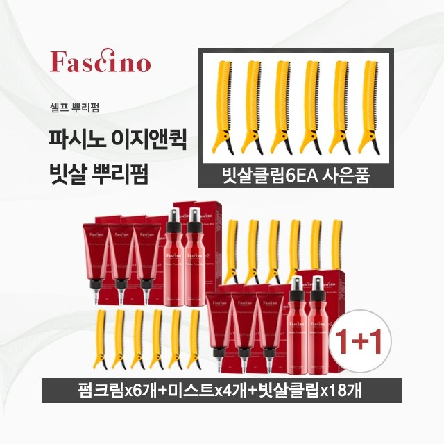 파시노 이지앤퀵 빗살 뿌리펌 완벽 더블세트