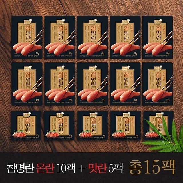 [방송에서만 이 구성] 김나운더키친 죽염숙성 참명란 온란 80g×10팩+맛란 80g×5팩 (총 1.2kg)