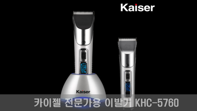 [카이젤] 전문가용 헤어 이발기 추천 바리깡 KHC-5760