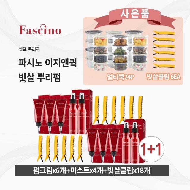 파시노 빗살 뿌리펌 완벽더블(사은품 멀티쿡24P)