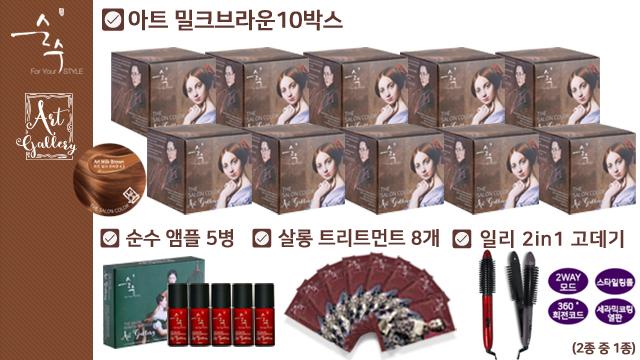 [원데이] 순수 더 살롱 컬러 아트 갤러리 10박스 + 앰플 + 트리트먼트(2IN1고데기)
