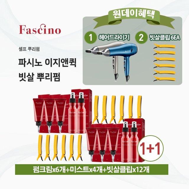 파시노 빗살 뿌리펌 완벽더블세트(전고객 몽크로스 헤어드라이기)