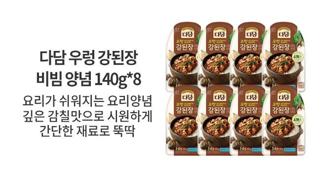 [CJ] 다담 우렁강된장 비빔 양념 140g(3~4인용)*8개