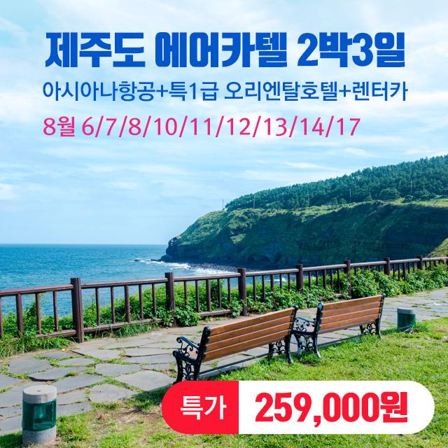 웹투어 제주도 에어카텔 2박3일 259,000원