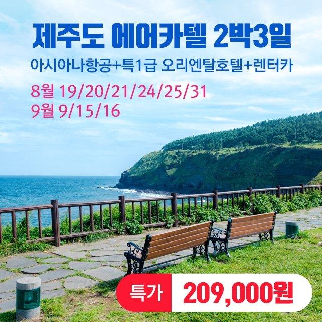 웹투어 제주도 에어카텔 2박3일 209,000원