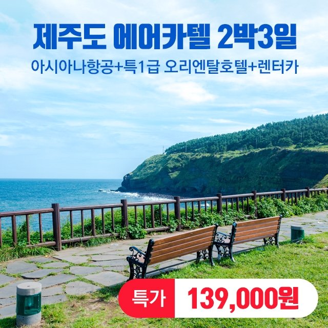 웹투어 제주도 에어카텔 2박3일 139,000원