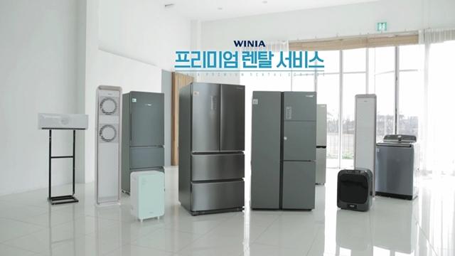 [미라클렌탈쇼] 위니아 프리미엄 가전 렌탈(에어컨,딤채,냉장고,세탁기)