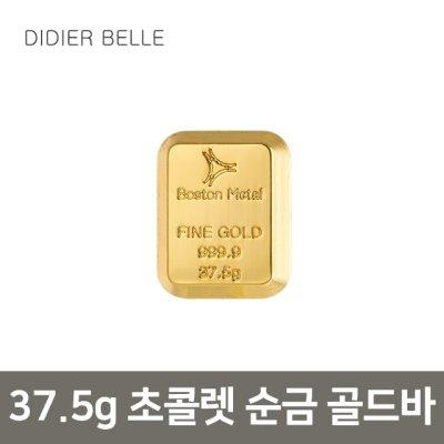 [디디에벨라] 24k 37.5g 초코렛 순금 골드바