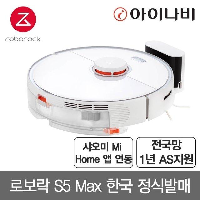 아이나비 로보락 로봇청소기 S5 Max