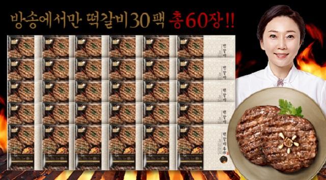 김나운 떡갈비 30팩