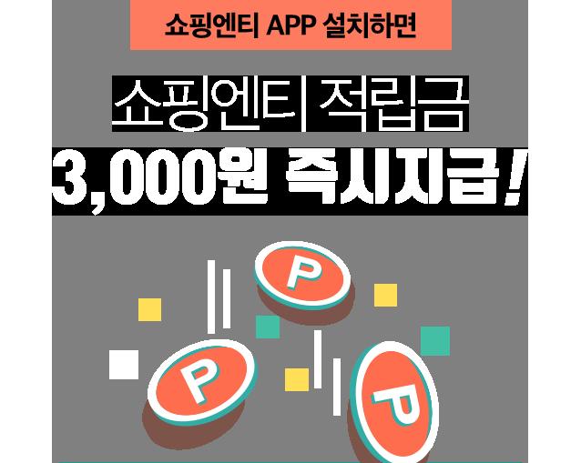 쇼핑엔티 앱 깔면 적립금 3,000원 지급