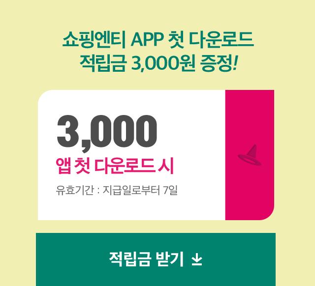 앱 첫 다운로드 시 3,000원 적립금 받기