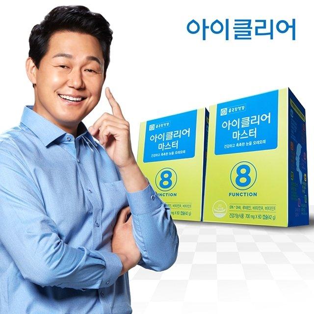 [종근당건강] 본사직영 아이클리어 마스터 2박스 (2개월분)