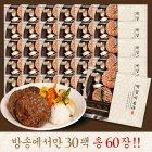 [감사특집전] 김나운 떡갈비 총 60장 (30팩)