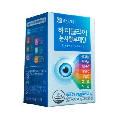 종근당건강 아이클리어 눈사랑루테인 10박스 * 30캡슐 (총 10개월 분)