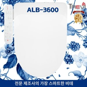 프리미엄  글로벌에디션 쾌변 건조 스탠노즐 트레비 ALB-3600