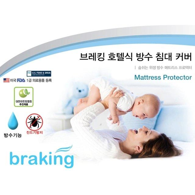 [완벽더블] 브레킹 호텔식 방수 침대커버세트 Q